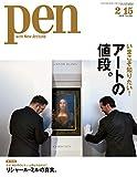 Pen (ペン) 「特集:いまこそ知りたい!アートの値段。」〈2019年2/15号〉 [雑誌] 画像