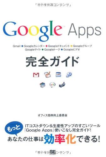 Google Apps完全ガイド