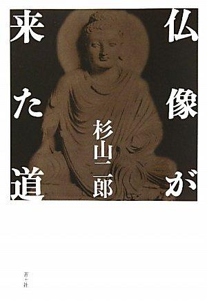 仏像が来た道の詳細を見る