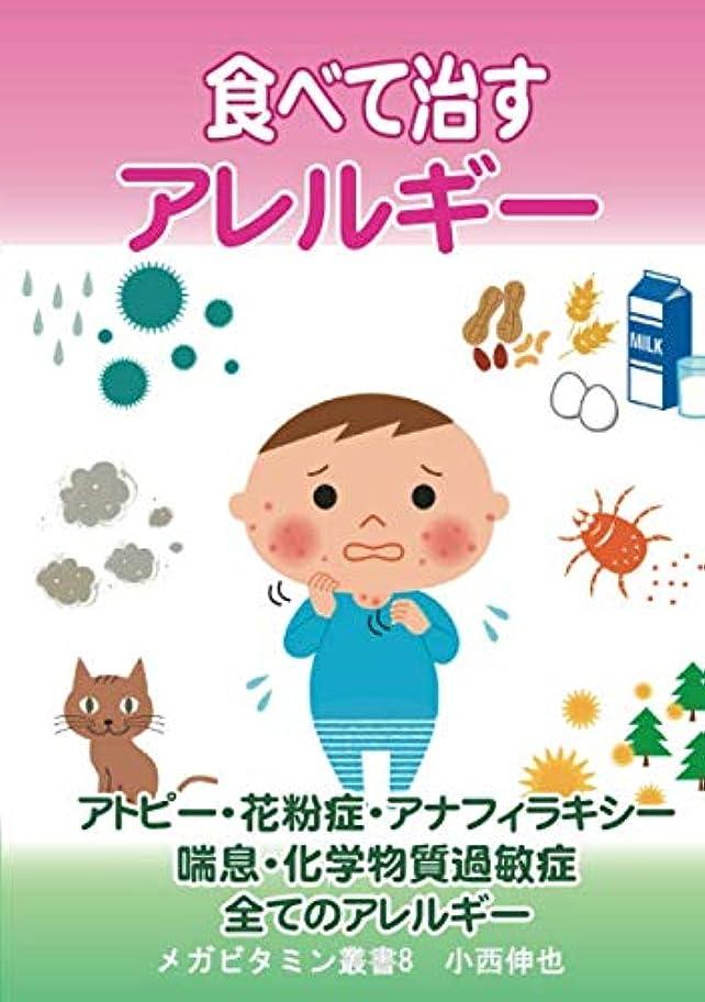 スプーン復活させる投資する食べて治すアレルギー アトピー?花粉症?アナフィラキシー 喘息?化学物質過敏症?全てのアレルギー