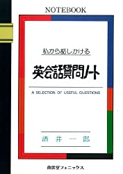 私から話しかける 英会話質問ノート