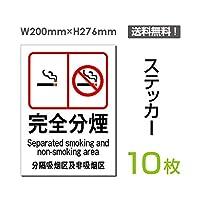 「完全分煙」【ステッカー シール】 タテ・大 200×276mm 2枚、4枚、6枚、10枚組(sticker-008-10) (10枚組)