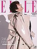 ELLE JAPON(エルジャポン)西島隆弘特別版 2019年 05 月号 [雑誌]: ELLE JAPON(エルジャポン) 増刊