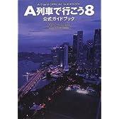 A列車で行こう8 公式ガイドブック (PCゲームガイドブック)
