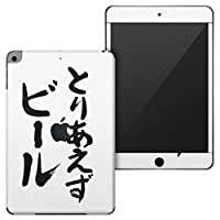 igsticker iPad mini 4 (2015) 5 (2019) 専用 apple アップル アイパッド 第4世代 第5世代 A1538 A1550 A2124 A2126 A2133 全面スキンシール フル 背面 液晶 タブレットケース ステッカー タブレット 保護シール 002325
