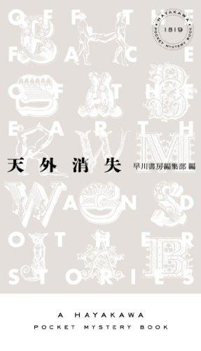 天外消失 (ハヤカワ・ポケット・ミステリ1819)