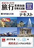 本気になったら!旅行業務取扱管理者試験一発合格テキスト〈4〉海外旅行実務〈2017年対策〉