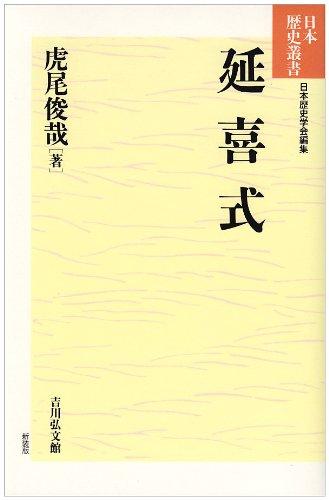 延喜式 (日本歴史叢書)
