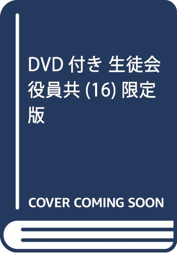 DVD?? ??????(16)??? (?????????????)