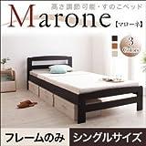 IKEA・ニトリ好きに。高さ調節可能・すのこベッド【Marone】マローネ【フレームのみ】シングル | ホワイトウォッシュ