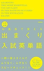 大学受験 お風呂で覚える出まくり入試英単語 入試で最も熱い英単語1000の書影