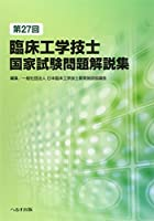 第27回臨床工学技士国家試験問題解説集