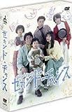 セカンド・チャンス DVD-BOX[DVD]