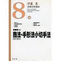 商法 [総則・商行為]・手形法小切手法 (伊藤真試験対策講座 8)