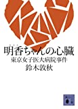 明香ちゃんの心臓 東京女子医大病院事件 (講談社文庫)