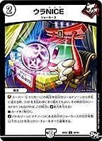 デュエルマスターズ新2弾/DMRP-02/30/UC/ウラNICE