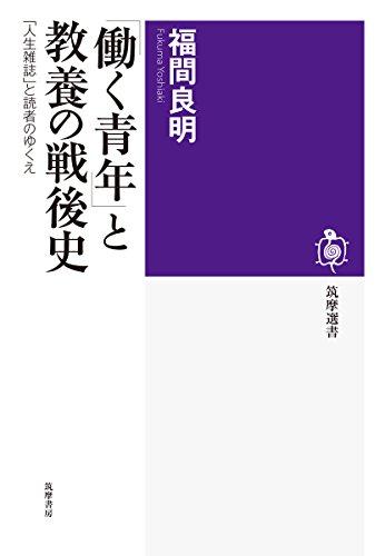 「働く青年」と教養の戦後史: 「人生雑誌」と読者のゆくえ (筑摩選書)の詳細を見る