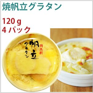 冷凍惣菜 無添加 木村商店 焼帆立グラタン 120g 4パック