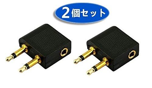 Sound Wave 【Amazon即日出荷】(( STD 2個パック )) 航空機内用変換プラグ 金メッキ端子 3.5Mー3.5 2F 2Ad (ブラック)