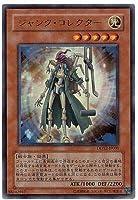 遊戯王/プロモーション/商品同梱カード/DDY2-JP001 ジャンク・コレクター【ウルトラレア】