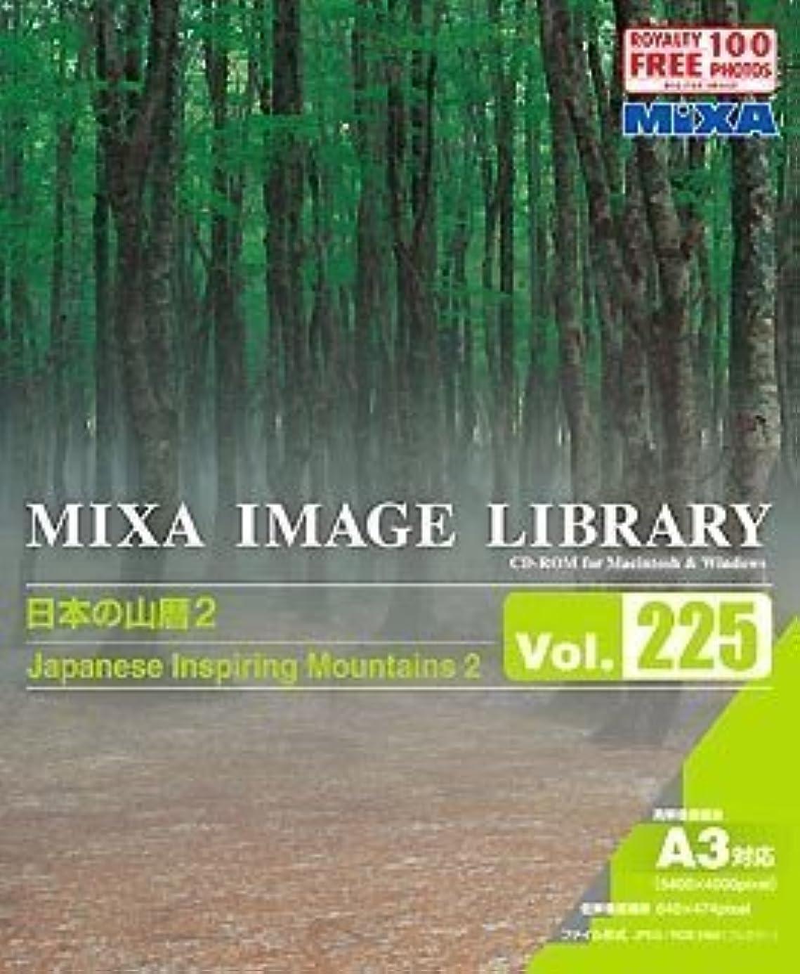 台無しにカフェワイプMIXA Image Library Vol.225 日本の山暦2