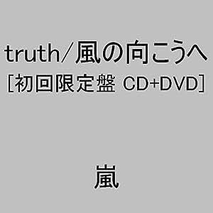 truth/風の向こうへ(初回限定盤1)(DVD付)