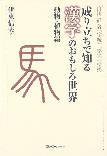 成り立ちで知る漢字のおもしろ世界 動物・植物編―白川静著『字統』『字通』準拠の詳細を見る