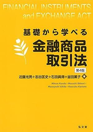 基礎から学べる金融商品取引法 <第4版>
