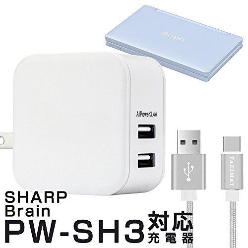 YAZZMAT SHARP 電子辞書 Brain PW-SH3 対応 充電器 【充電に使えるUSBケ...