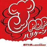 相川七瀬 J-POPハリケーン〜相川七瀬だけ60分本気MIX〜 / CD