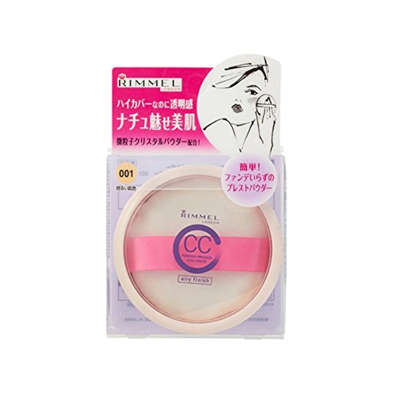 小学生禁止するやむを得ないリンメル CCパウダープレストハイカバー 001/明るい肌色 (10g)