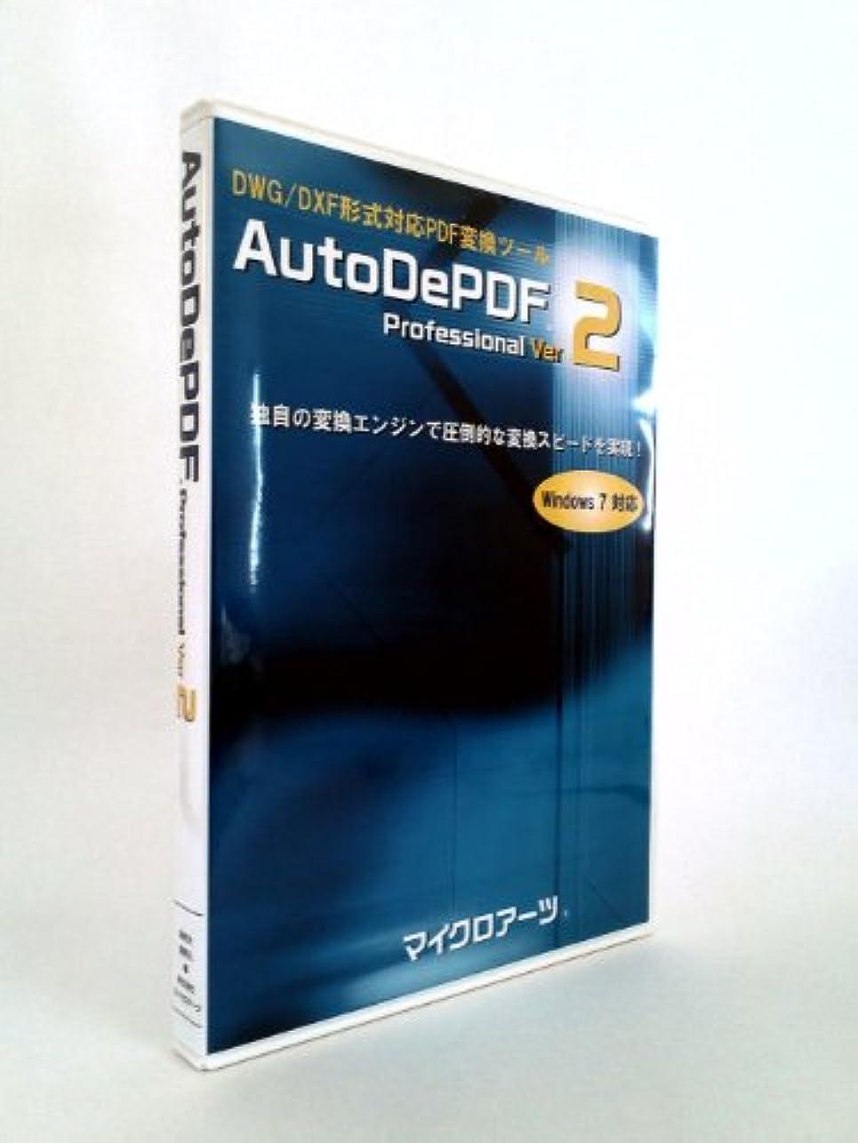 登録するアドバイス乱暴なAutoDePDF Professional Ver2