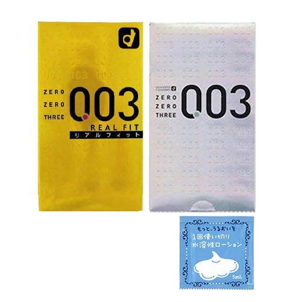 《まとめ買いセット》オカモトコンドーム2箱セット(22個入り)+ 1回使い切り水溶性潤滑ローション【fr-036】
