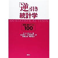「逆」引き 統計学 実践統計テスト 100