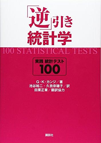 「逆」引き 統計学 実践統計テスト 100の詳細を見る