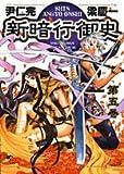 新暗行御史 第5巻 (サンデーGXコミックス)