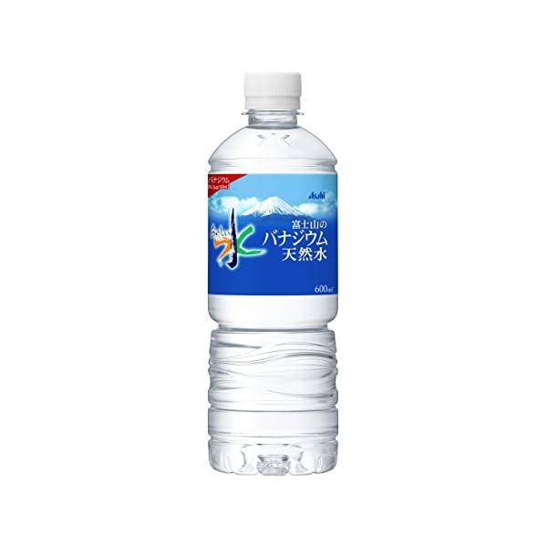 アサヒ飲料 おいしい水 富士山のバナジウム天然水...の商品画像