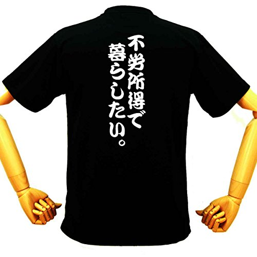 スポーツウェア おもしろメッセージ 不労所得で暮らしたい。Tシャツ おもしろTシャツ 面白Tシャツ