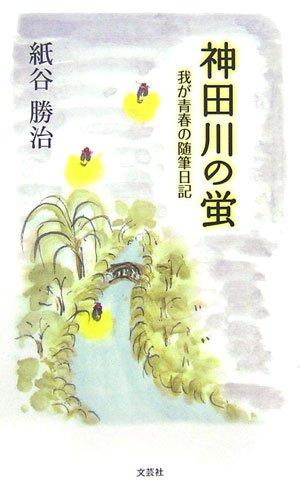 神田川の蛍―我が青春の随筆日記―