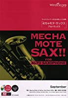 WMS-19-2 ソロ楽譜 めちゃモテサックス~アルトサックス~ September [ゴージャス伴奏音源収録]