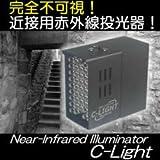 完全不可視!電池内蔵型赤外線投光器/暗闇を明るく照らす・・暗視カメラの補助光【C-Light】