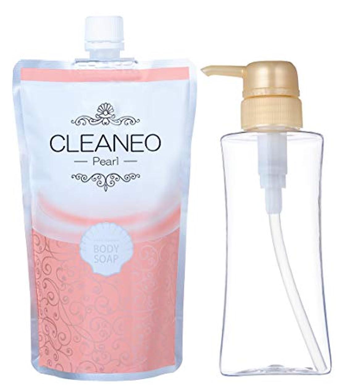 奪うスタウト香水クリアネオ公式(CLEANEO) パール オーガニックボディソープ?透明感のある美肌へ(詰替300ml+専用ボトルセット)