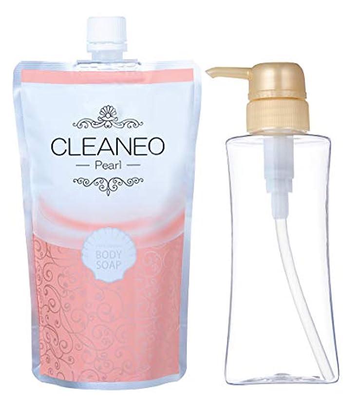 スカートファイル一貫したクリアネオ公式(CLEANEO) パール オーガニックボディソープ?透明感のある美肌へ(詰替300ml+専用ボトルセット)