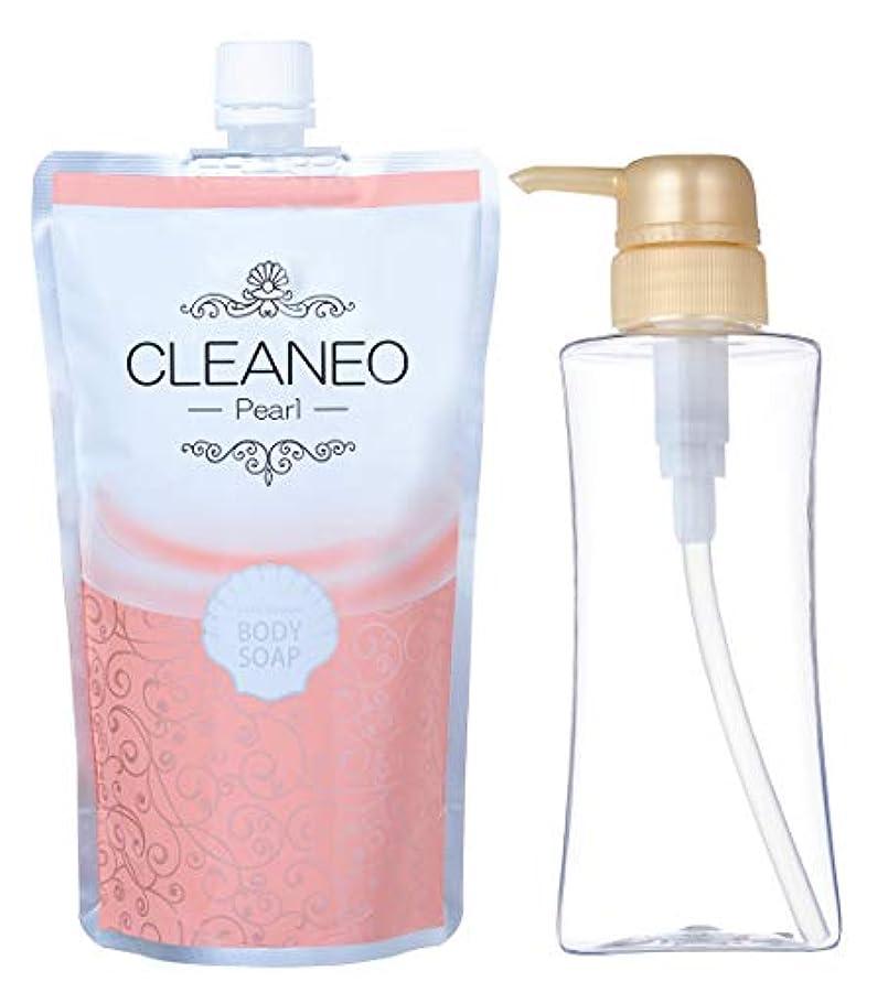 無駄な蛾弱いクリアネオ公式(CLEANEO) パール オーガニックボディソープ?透明感のある美肌へ(詰替300ml+専用ボトルセット)