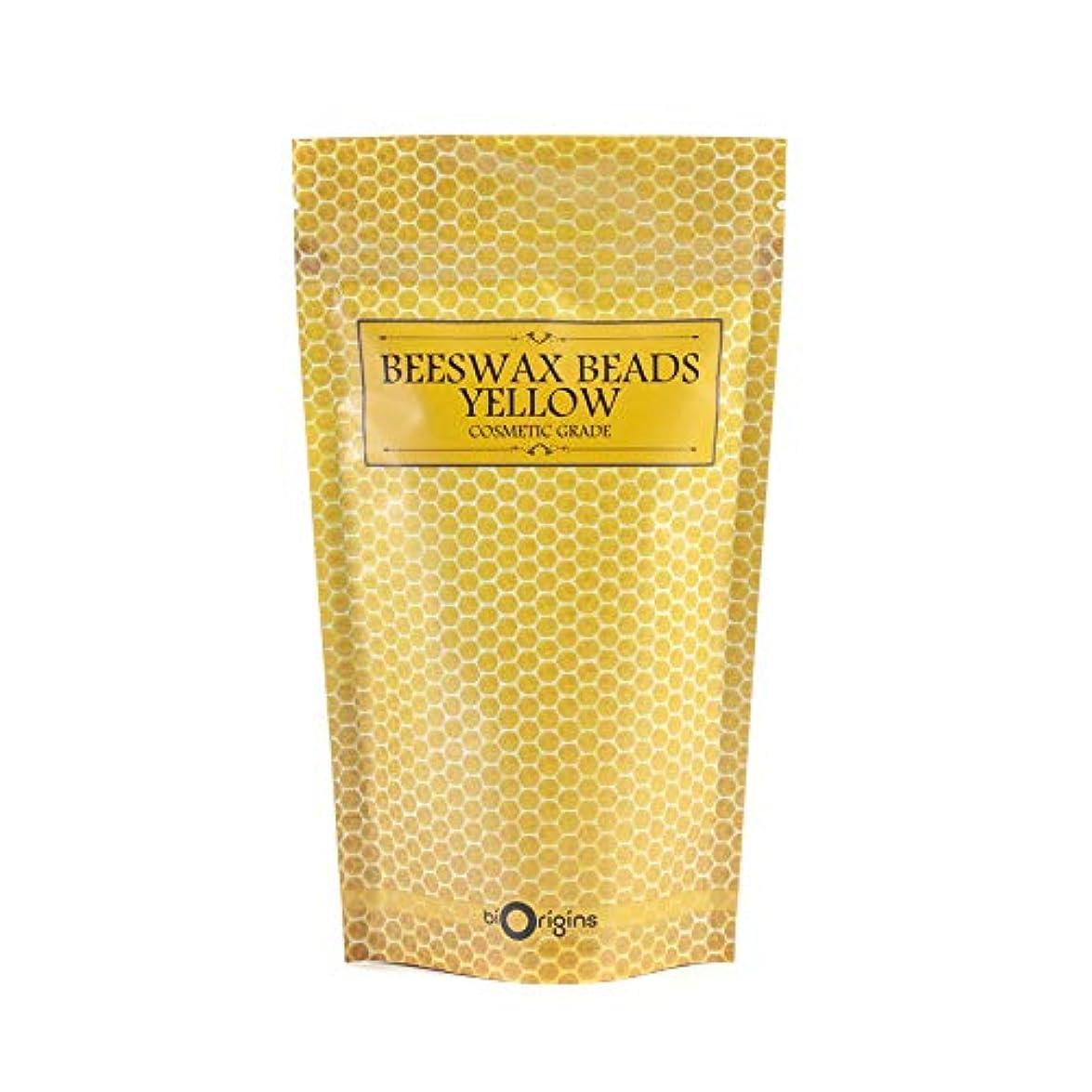 退却涙が出るグリップBeeswax Beads Yellow - Cosmetic Grade - 100g