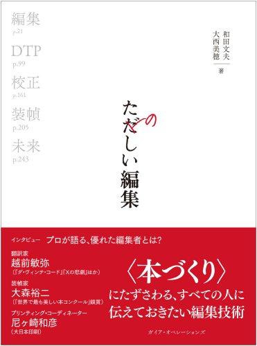 たのしい編集 本づくりの基礎技術─編集、DTP、校正、装幀