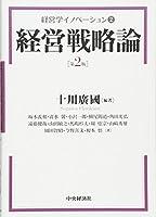 【経営学イノベーション】2 経営戦略論(第2版)
