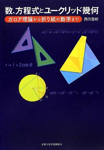 数,方程式とユークリッド幾何: ガロア理論から折り紙の数学までの詳細を見る