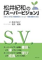 松井紀和の「スーパービジョン」 うまくいかない音楽療法セッション・音楽活動のために 編著:鈴木千恵子(単行本)
