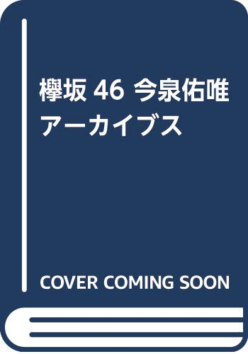 欅坂46 今泉佑唯アーカイブス